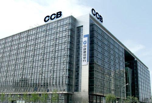 解决案例名称:中国建设银行